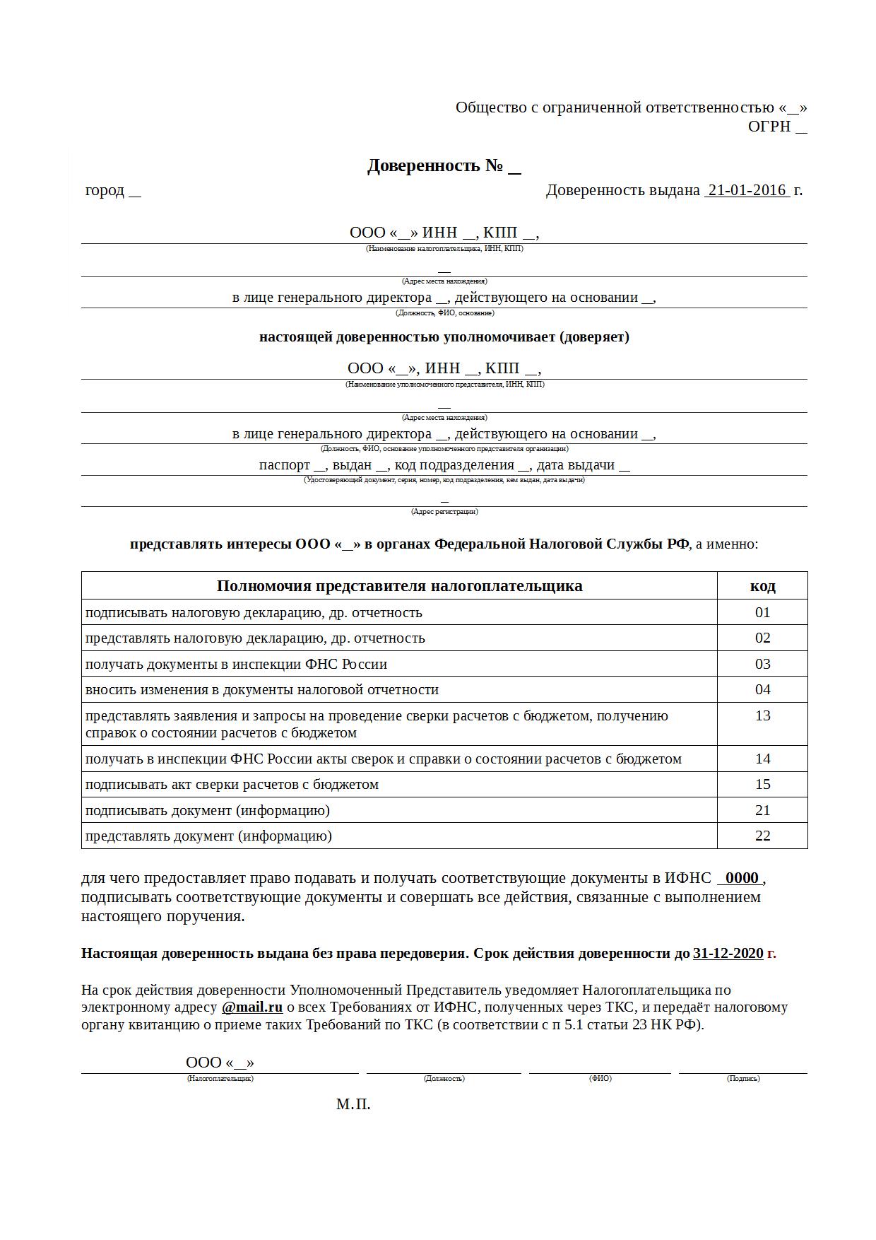Образец выписки из егрюл (единый государственный реестр.