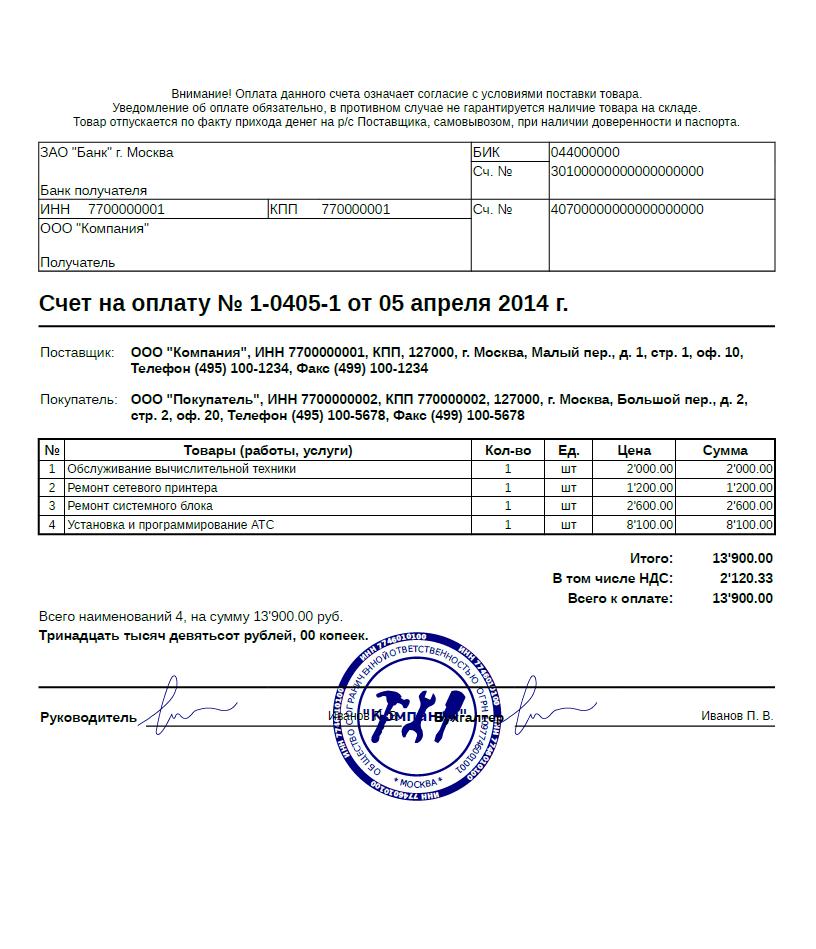 образец бланка счета наоплату