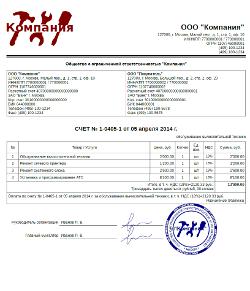 Товарная накладная ТОРГ-12 - это документ первичной бухгалтерской отчетности.