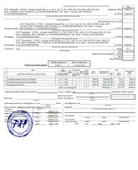 Форма включается в квалификационную часть заявки.