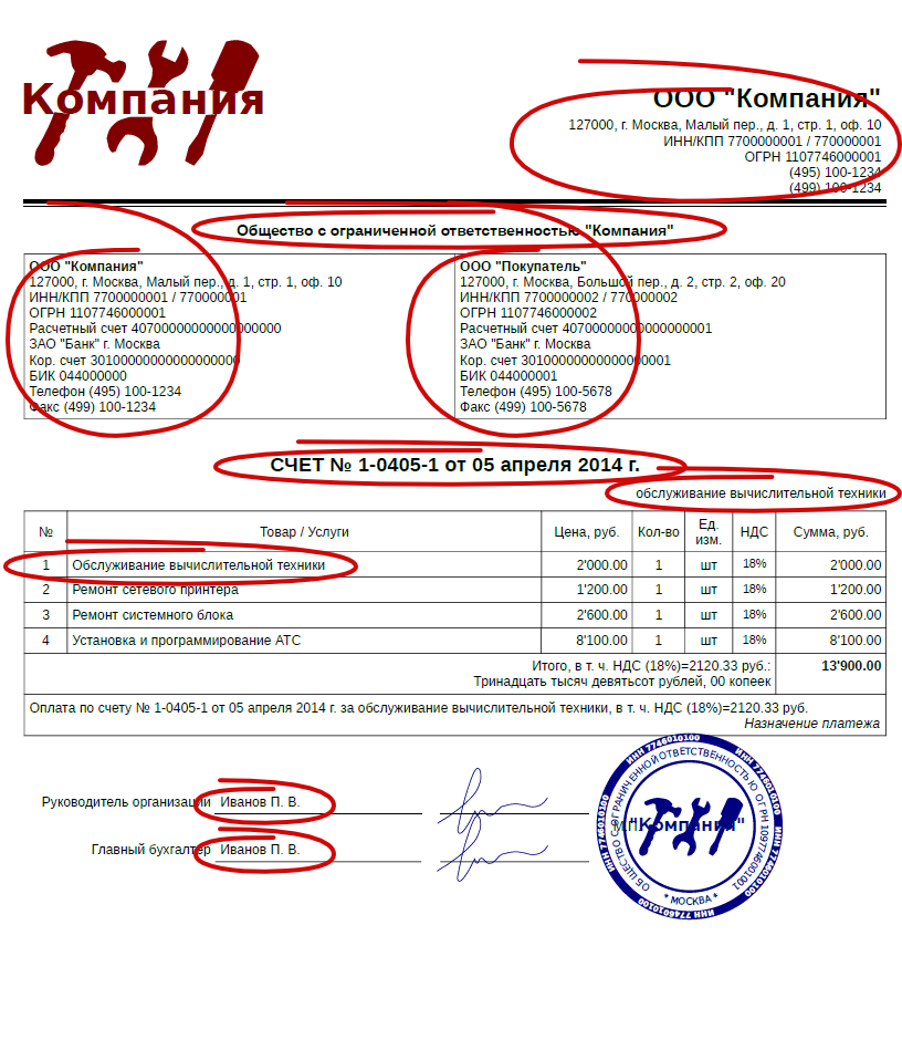 Образец заполнения счета на оплату