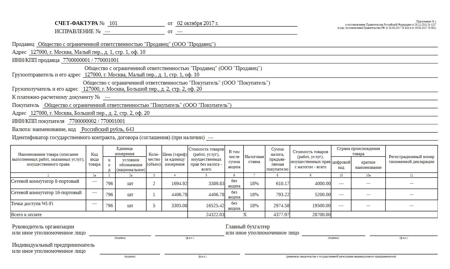 Образец заполнения Счета-фактуры (альбомный формат)