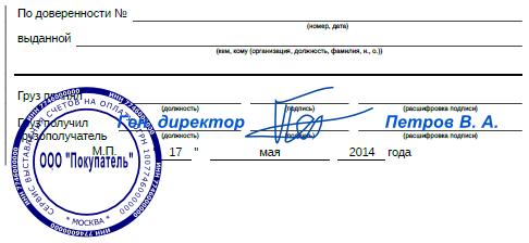 Образец подписи товарной накладной ТОРГ-12 Груз получил грузополучатель