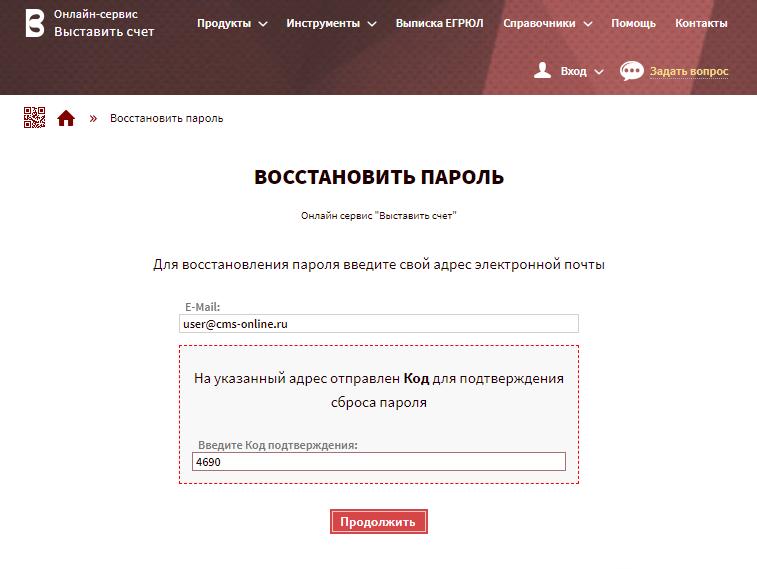 официальный сайт забыл пароль в вавада можно